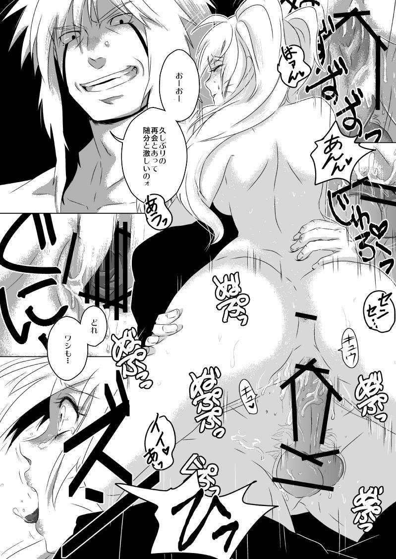 [lanthanein (138.9)] naru-ko-chan ga Deron Deron na Manga (Naruto) 1