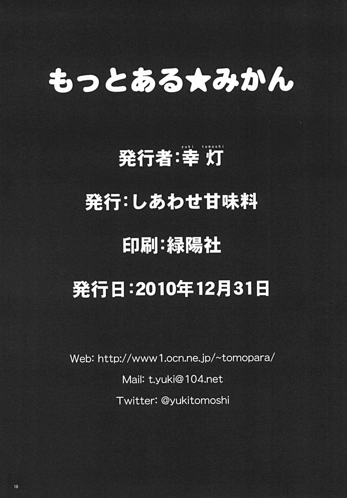 Motto R☆Mikan 17