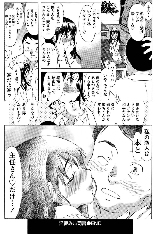 Namaiki! 2011-01 156