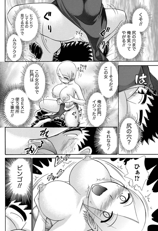 Namaiki! 2011-01 188