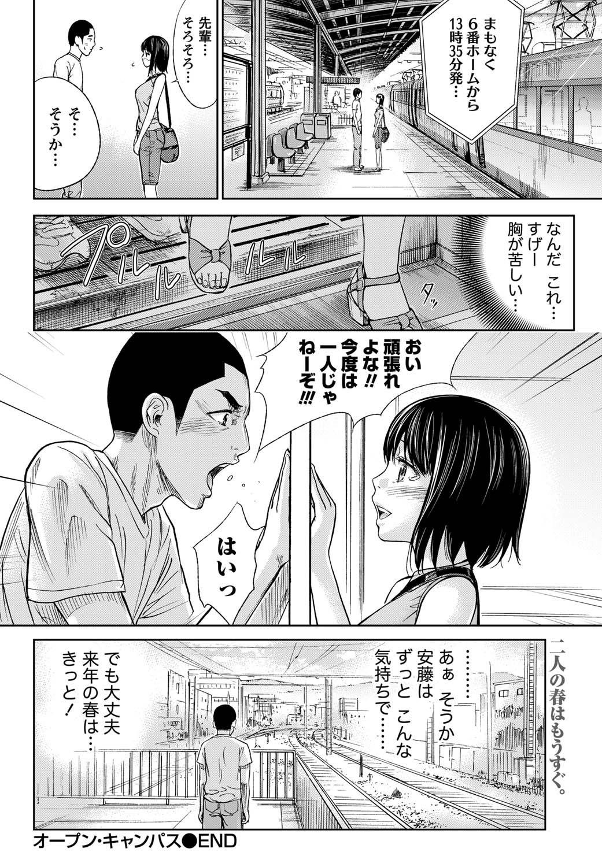 Namaiki! 2011-01 218