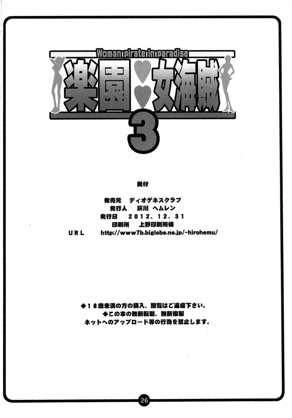 Rakuen Onna Kaizoku 3 - Woman Pirate in Paradise 24