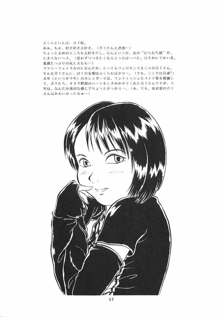 Sakuragasane 15