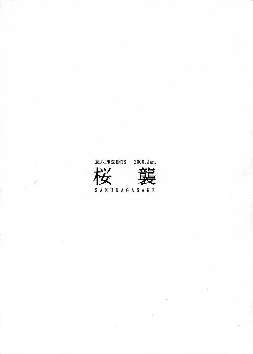 Sakuragasane 17