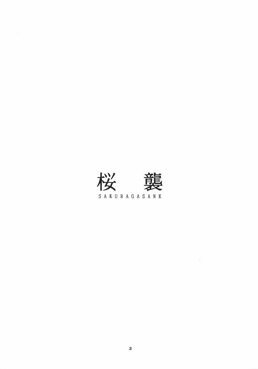 Sakuragasane 1