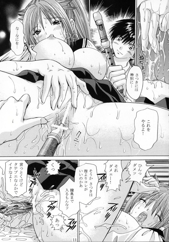 Ichigo 120% Zettai Zetsumei Vol. 3 10