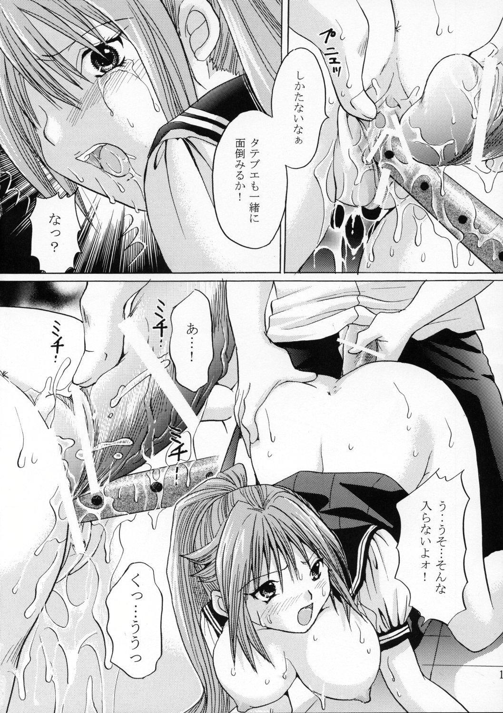 Ichigo 120% Zettai Zetsumei Vol. 3 13