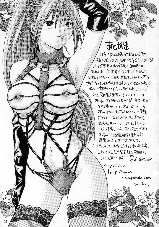 Ichigo 120% Zettai Zetsumei Vol. 3 20