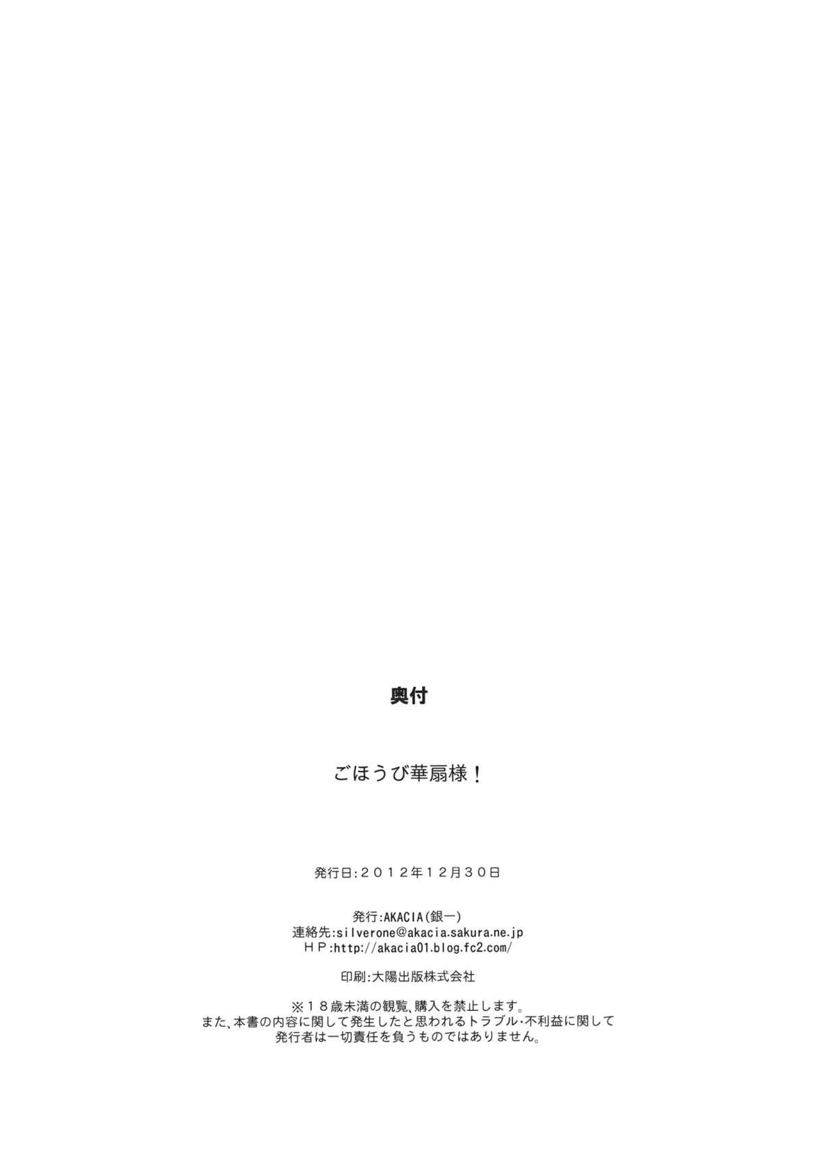 Gohoubi Kasen-sama! 23