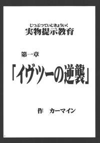 Kyouiku Soushuuhen 6