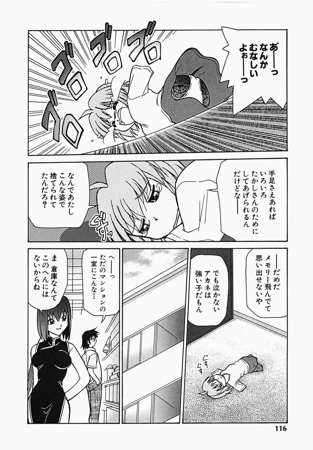 Shippo no Kimochi 116