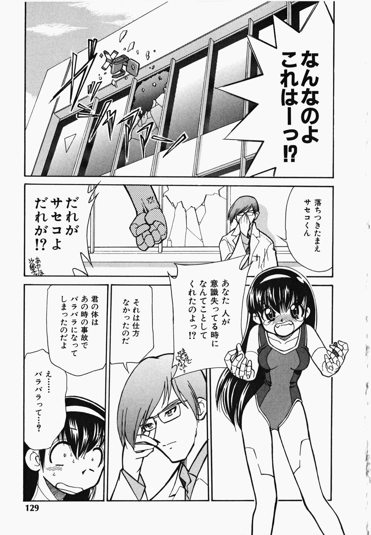 Shippo no Kimochi 129