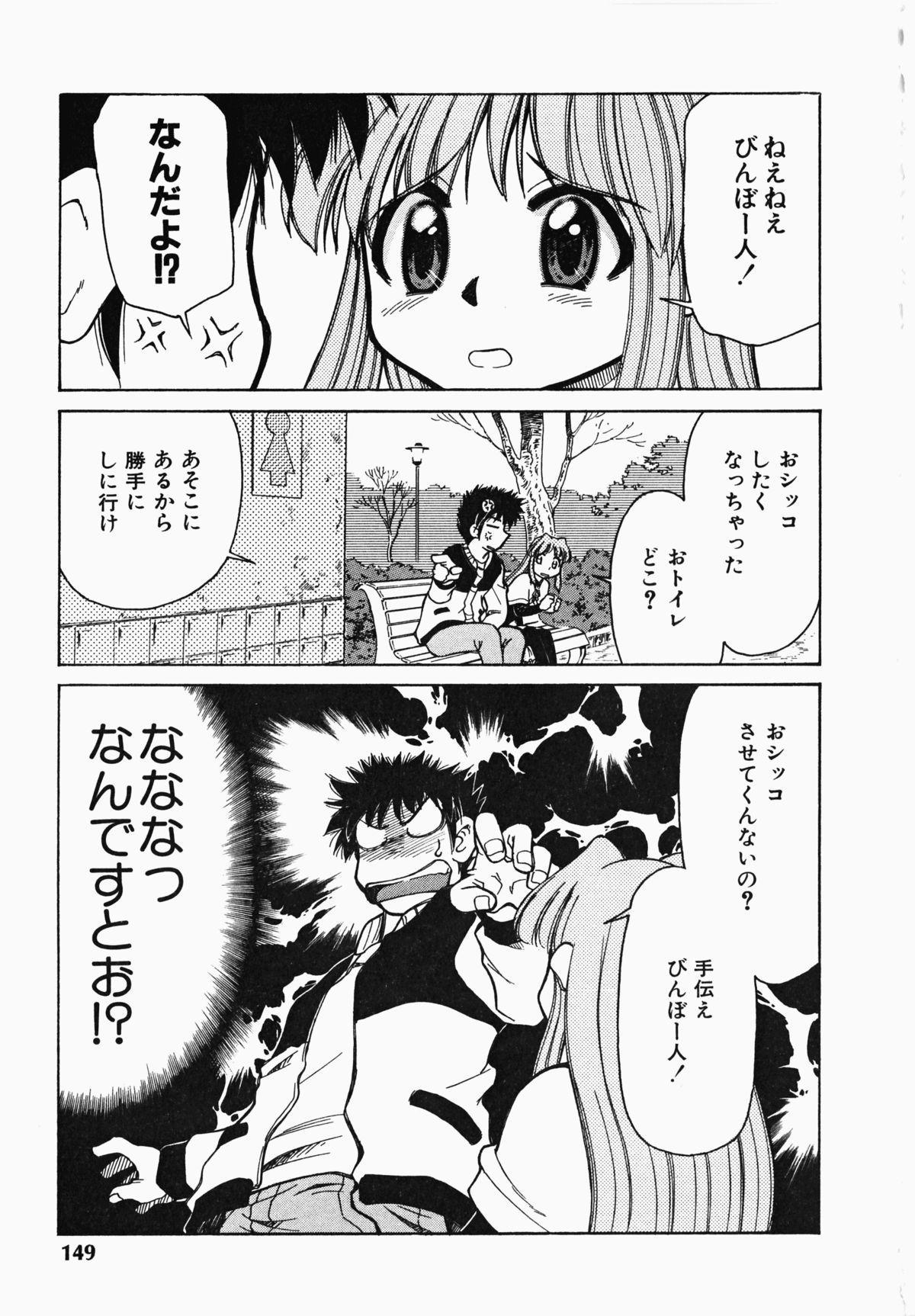 Shippo no Kimochi 149