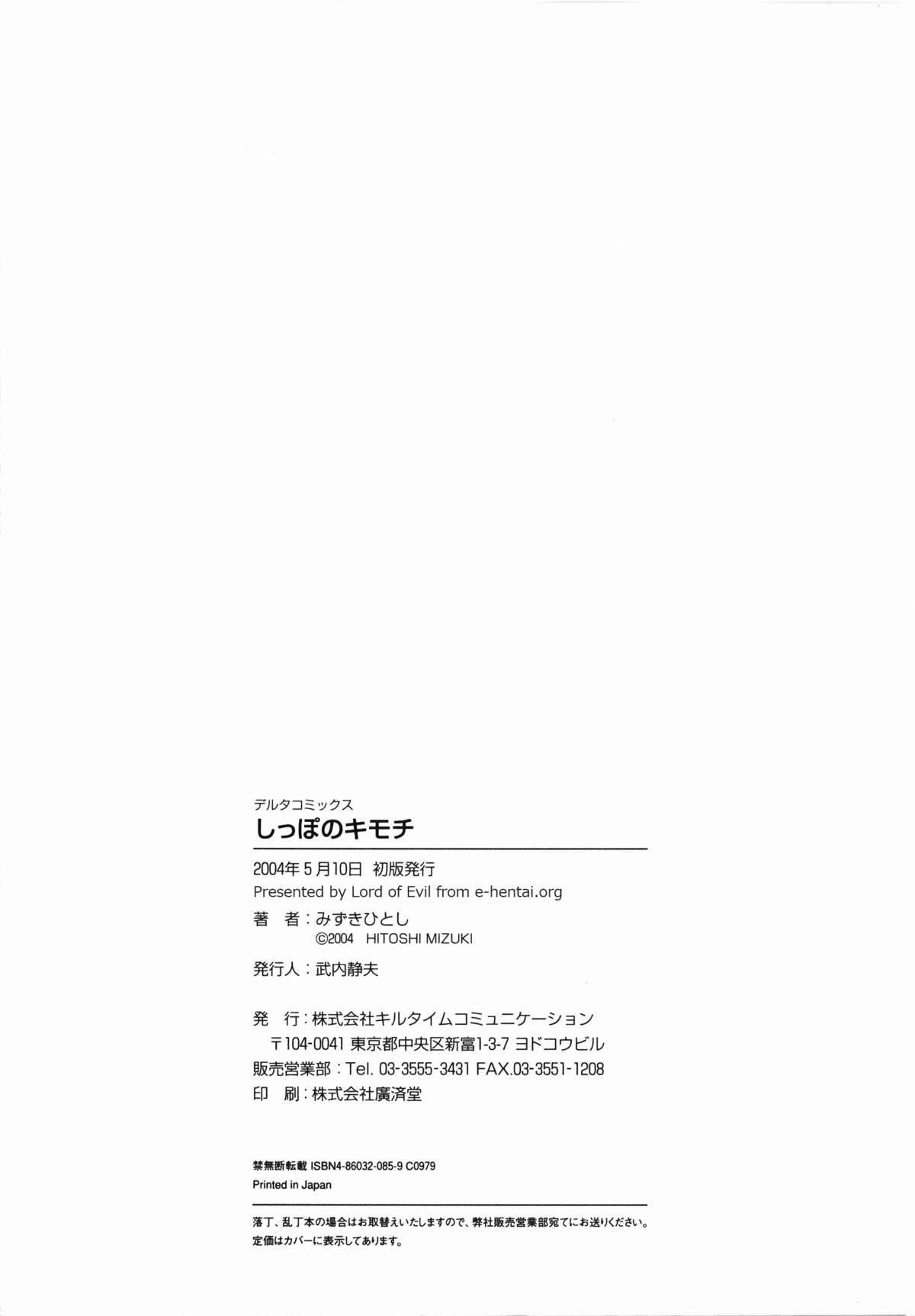 Shippo no Kimochi 162