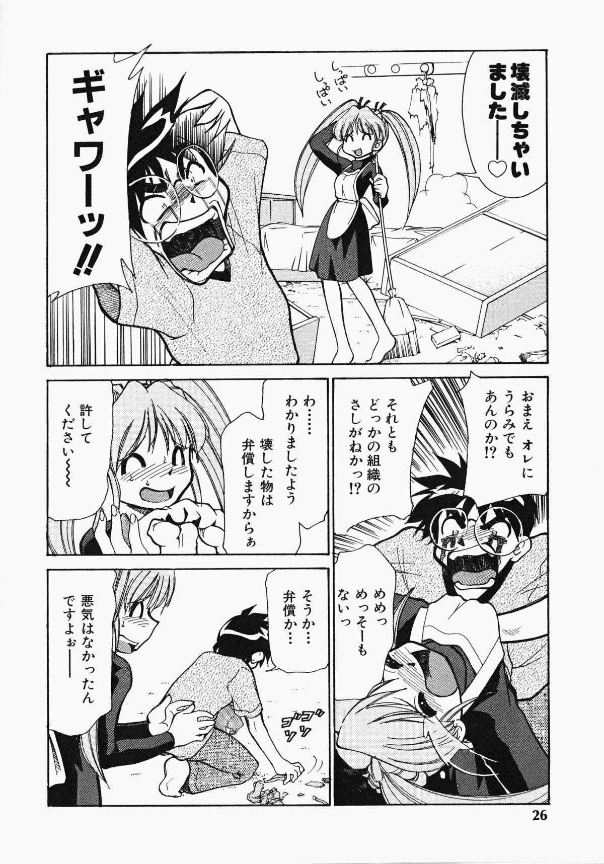 Shippo no Kimochi 26