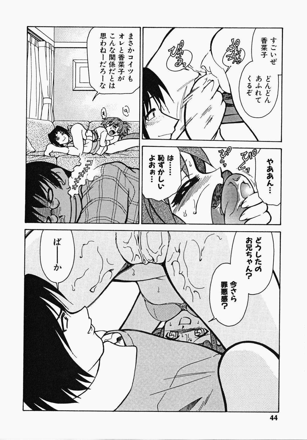 Shippo no Kimochi 44
