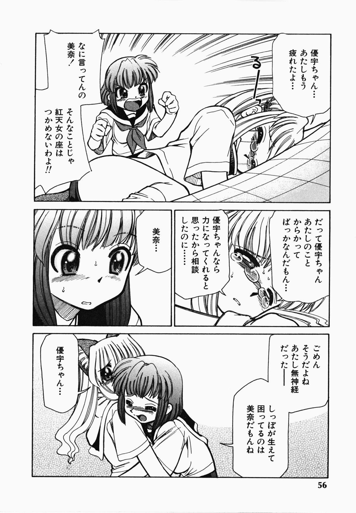Shippo no Kimochi 56