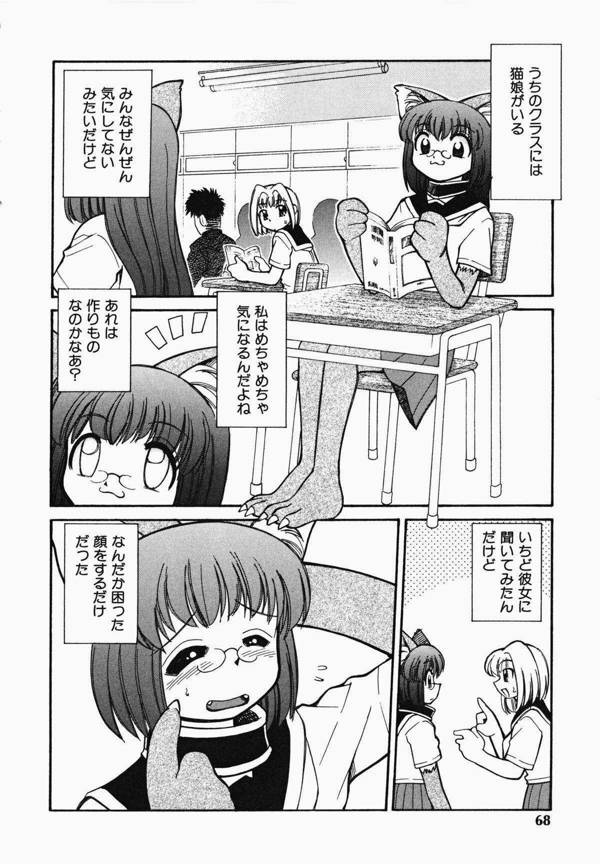 Shippo no Kimochi 68