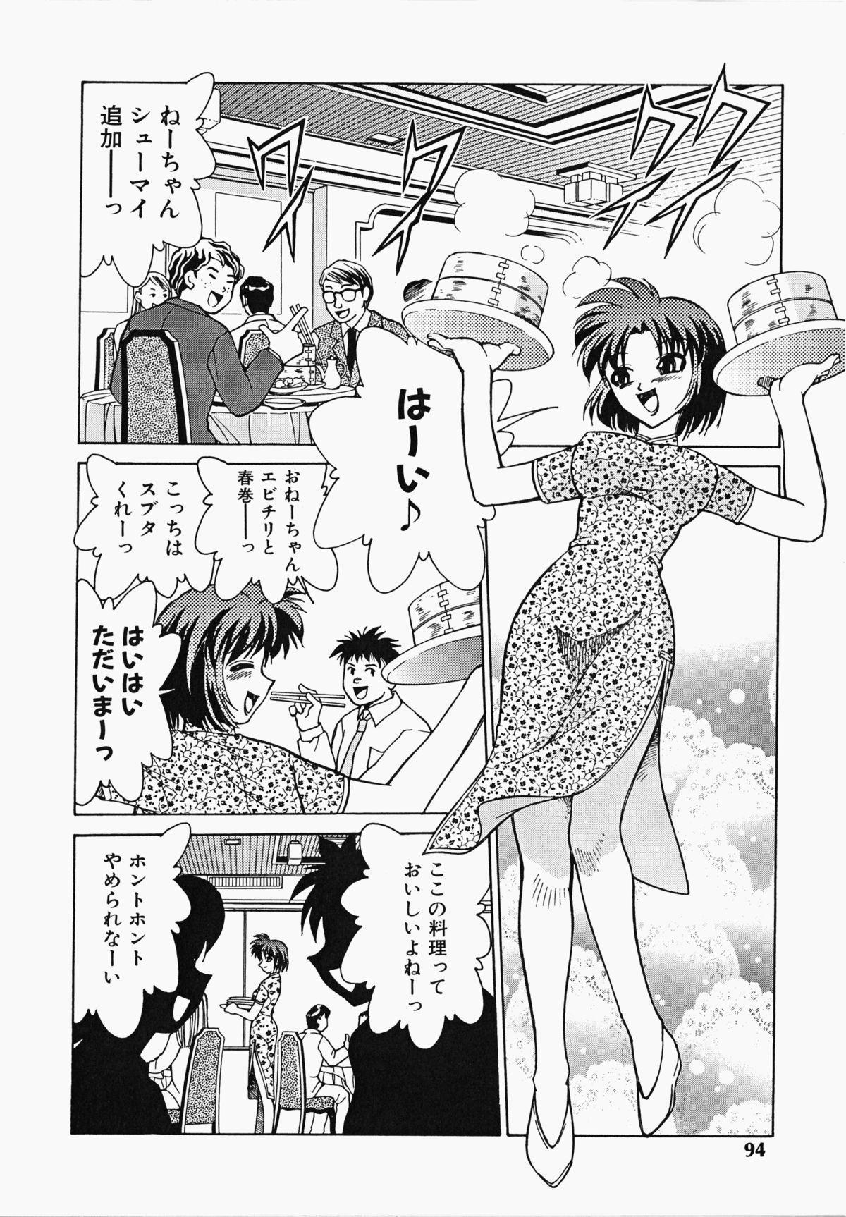 Shippo no Kimochi 94