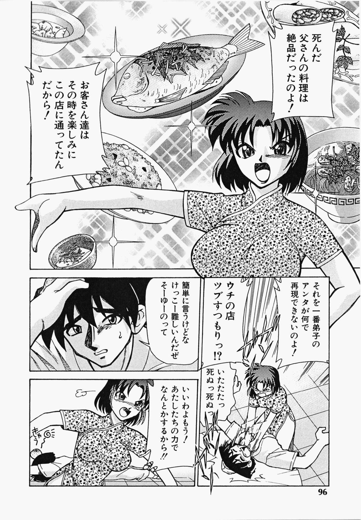 Shippo no Kimochi 96