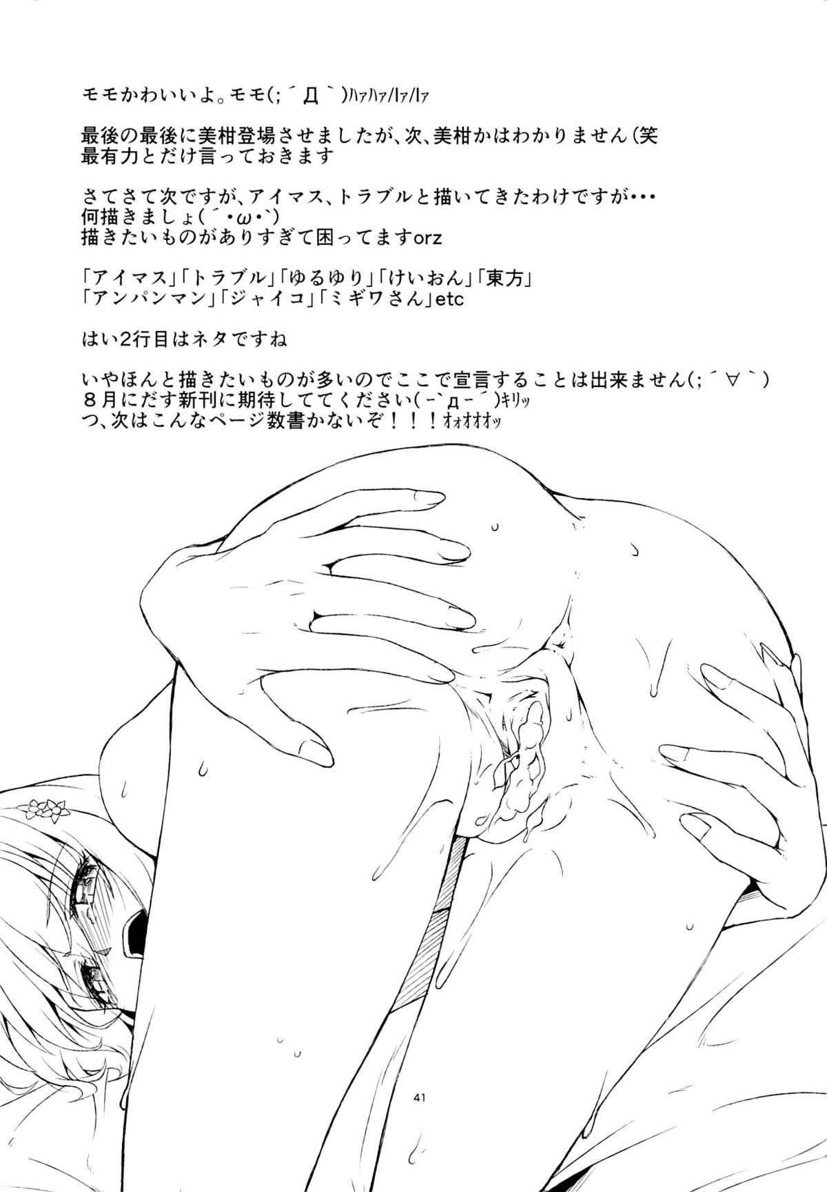 Harem Keikaku Shidou 38