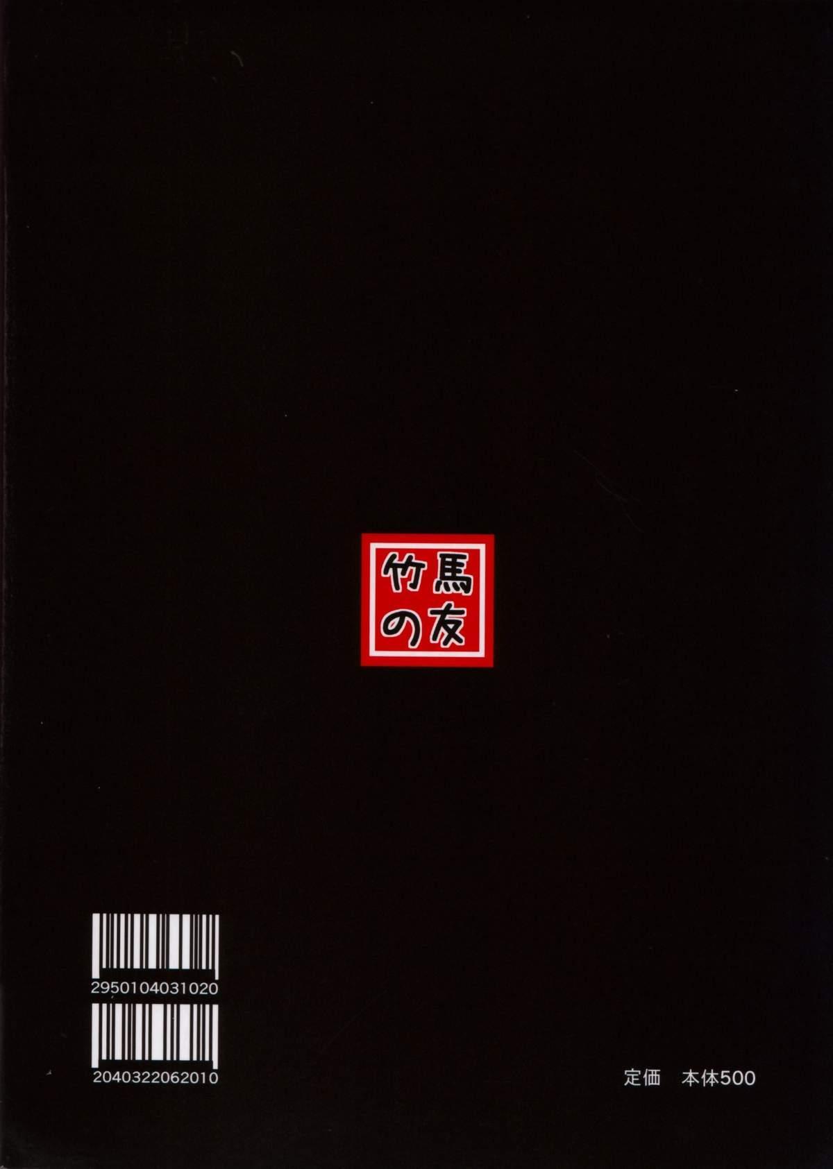 Harem Keikaku Shidou 40