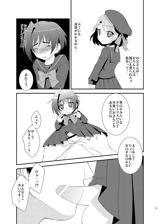 Ojousama Gakkou ni Kayou Aichi-kun no Kawaii Ochi*chin ga Sensei ni Mitsukatte Shintaikensa sareru Hon. 9