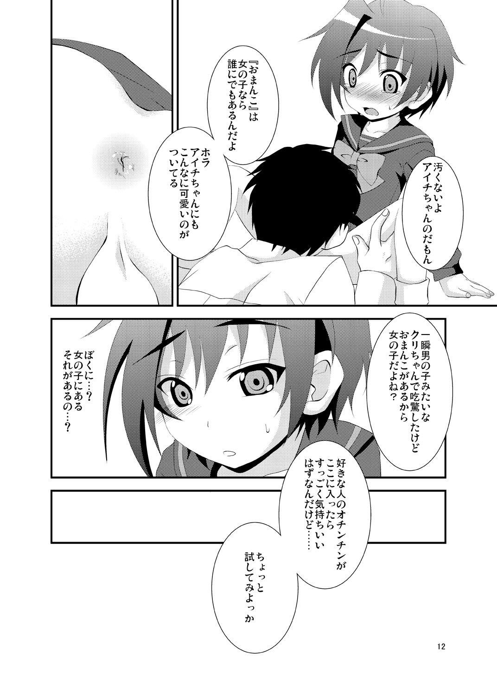 Ojousama Gakkou ni Kayou Aichi-kun no Kawaii Ochi*chin ga Sensei ni Mitsukatte Shintaikensa sareru Hon. 10