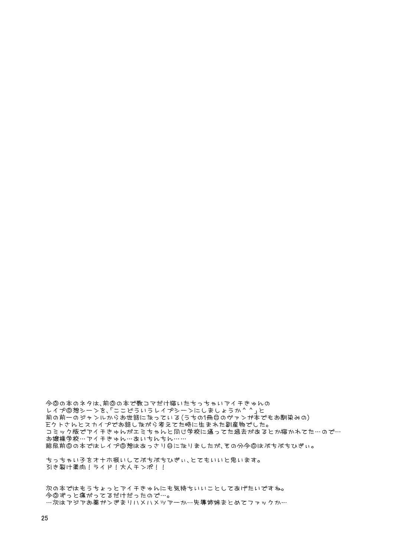 Ojousama Gakkou ni Kayou Aichi-kun no Kawaii Ochi*chin ga Sensei ni Mitsukatte Shintaikensa sareru Hon. 23