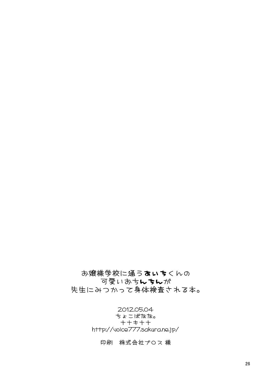 Ojousama Gakkou ni Kayou Aichi-kun no Kawaii Ochi*chin ga Sensei ni Mitsukatte Shintaikensa sareru Hon. 24