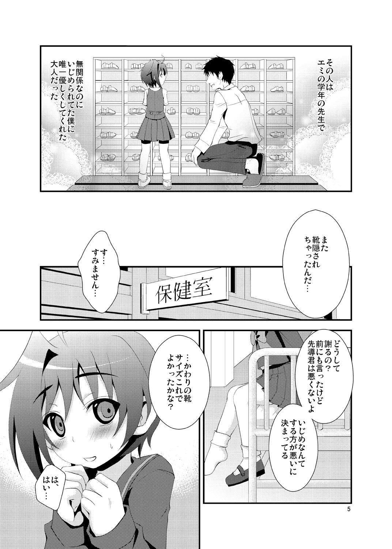 Ojousama Gakkou ni Kayou Aichi-kun no Kawaii Ochi*chin ga Sensei ni Mitsukatte Shintaikensa sareru Hon. 3
