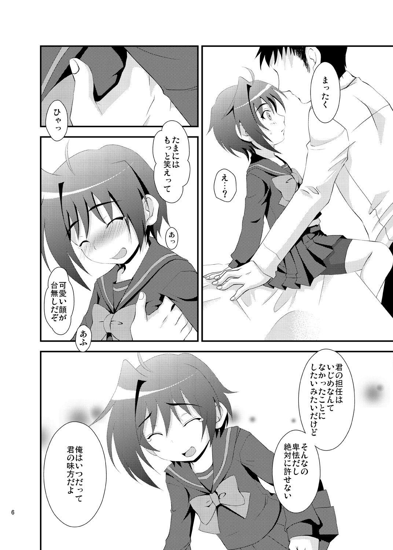 Ojousama Gakkou ni Kayou Aichi-kun no Kawaii Ochi*chin ga Sensei ni Mitsukatte Shintaikensa sareru Hon. 4