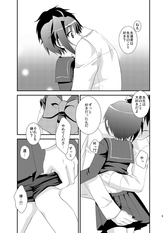 Ojousama Gakkou ni Kayou Aichi-kun no Kawaii Ochi*chin ga Sensei ni Mitsukatte Shintaikensa sareru Hon. 7