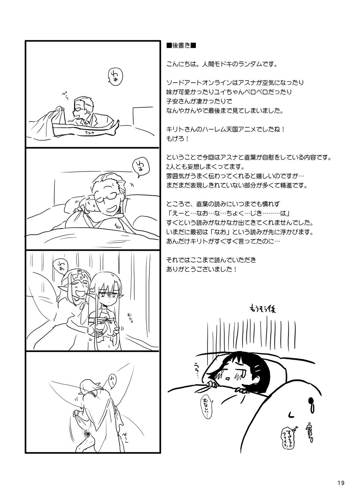 Asuna to Suguha ga Monmon 17