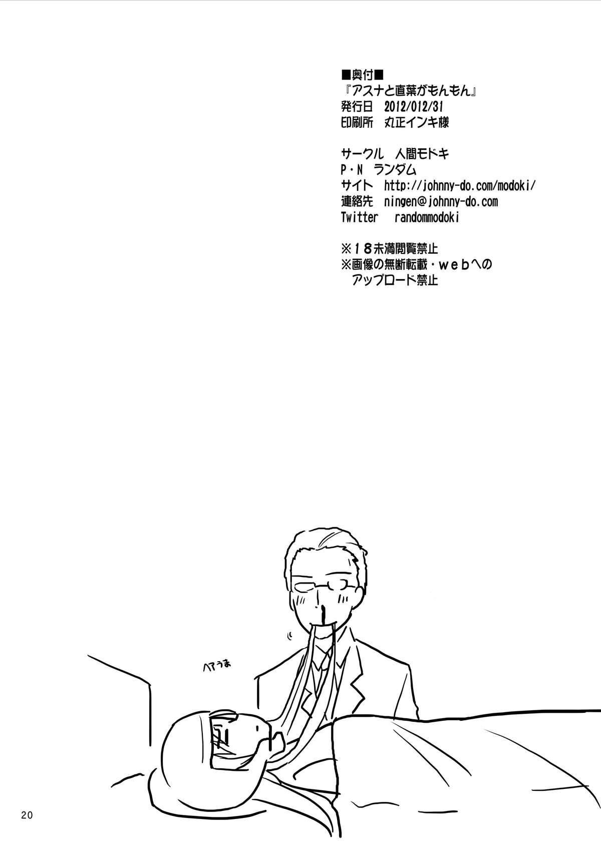 Asuna to Suguha ga Monmon 18