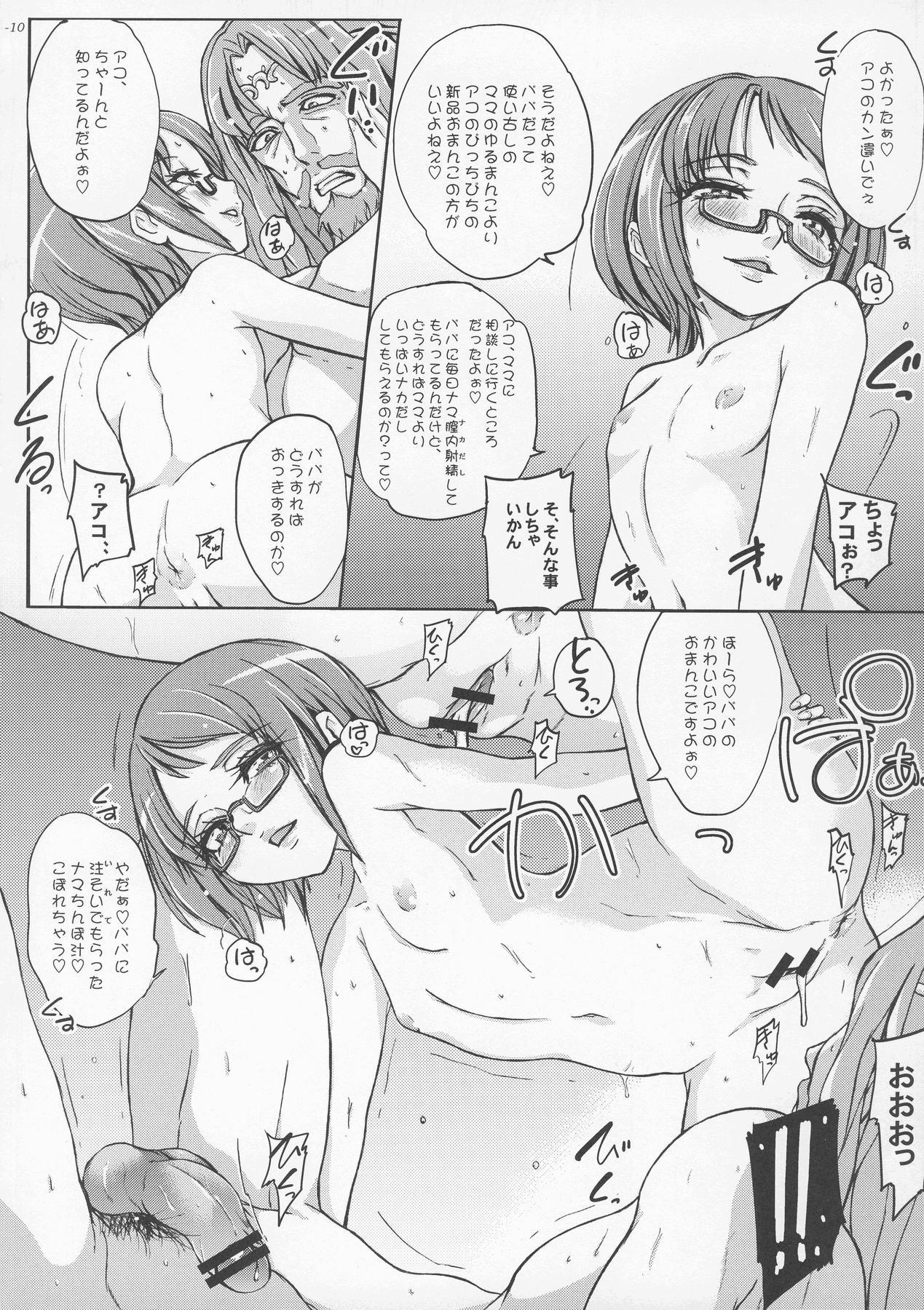 Kocchi wo Muiteyo, Ako-chan! 10
