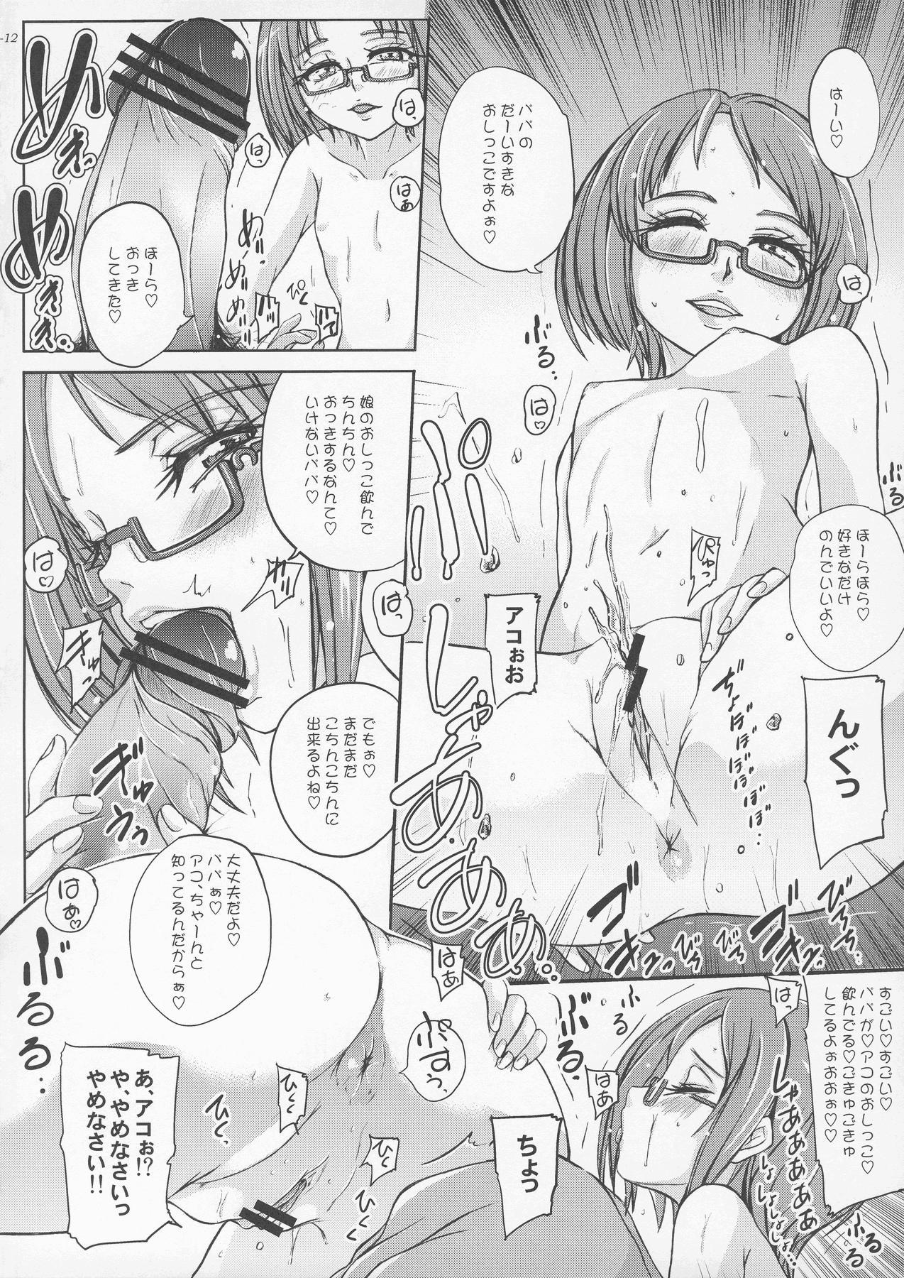 Kocchi wo Muiteyo, Ako-chan! 12