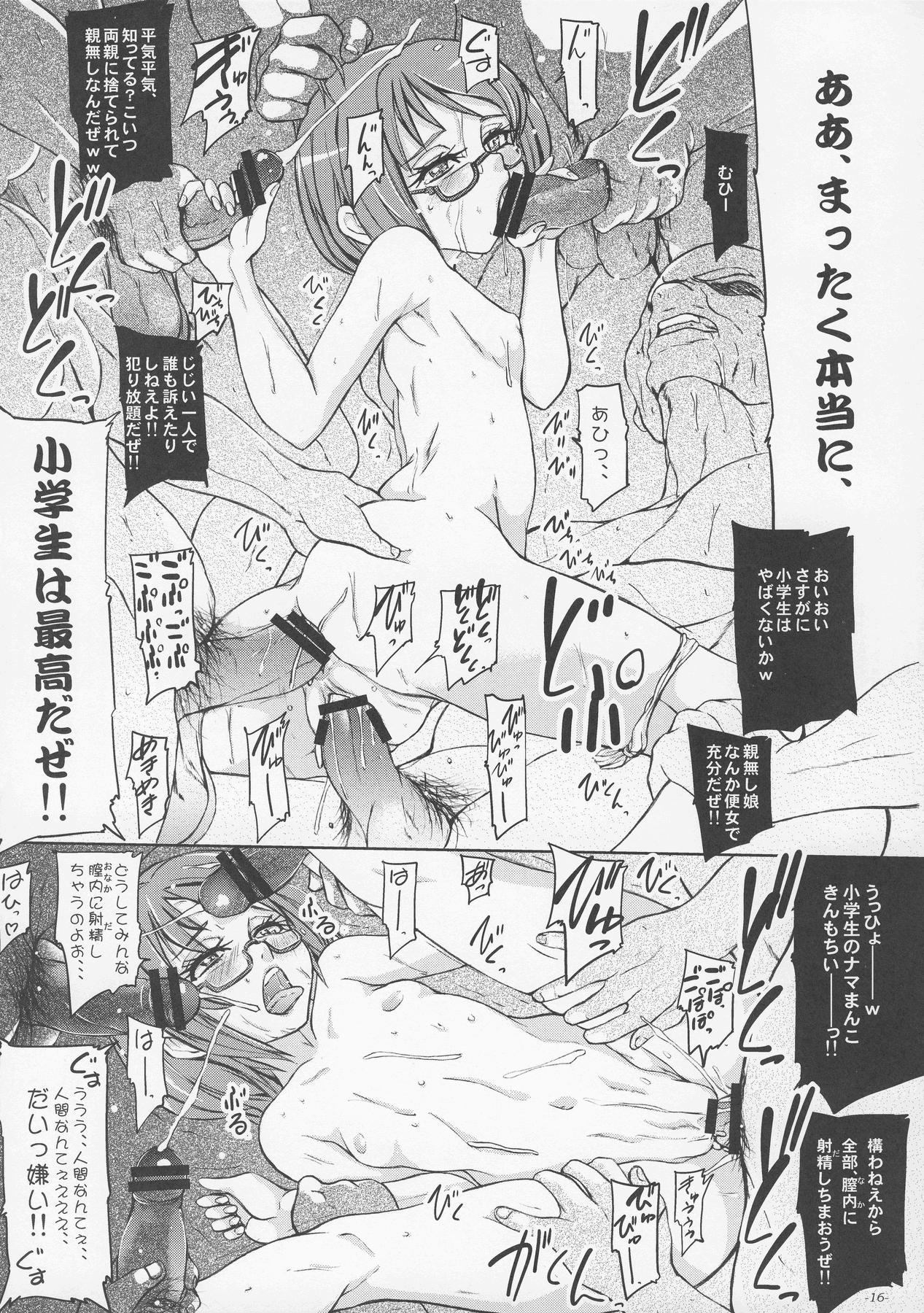 Kocchi wo Muiteyo, Ako-chan! 16
