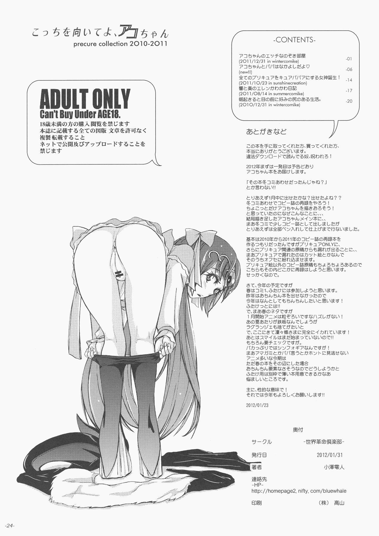 Kocchi wo Muiteyo, Ako-chan! 24