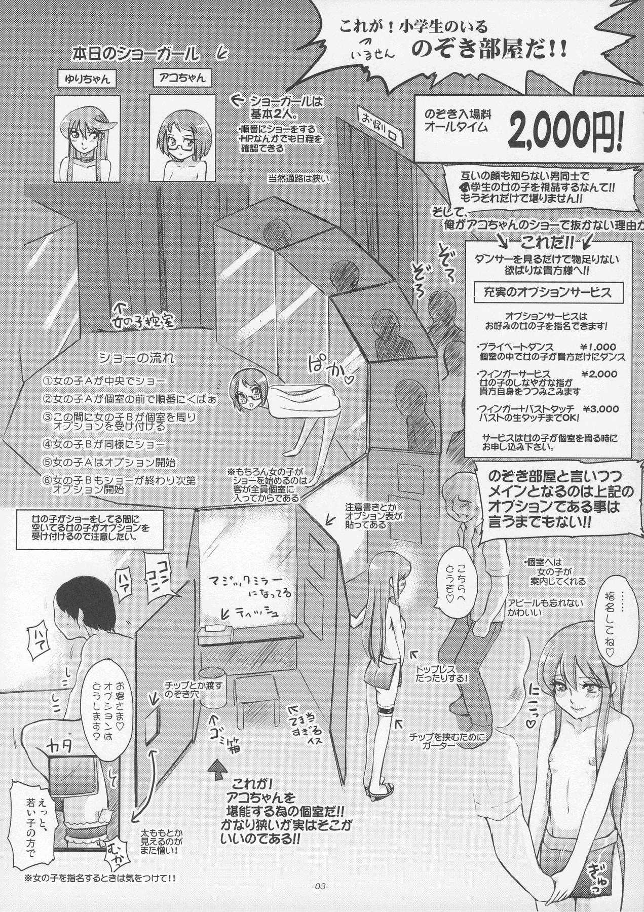 Kocchi wo Muiteyo, Ako-chan! 3