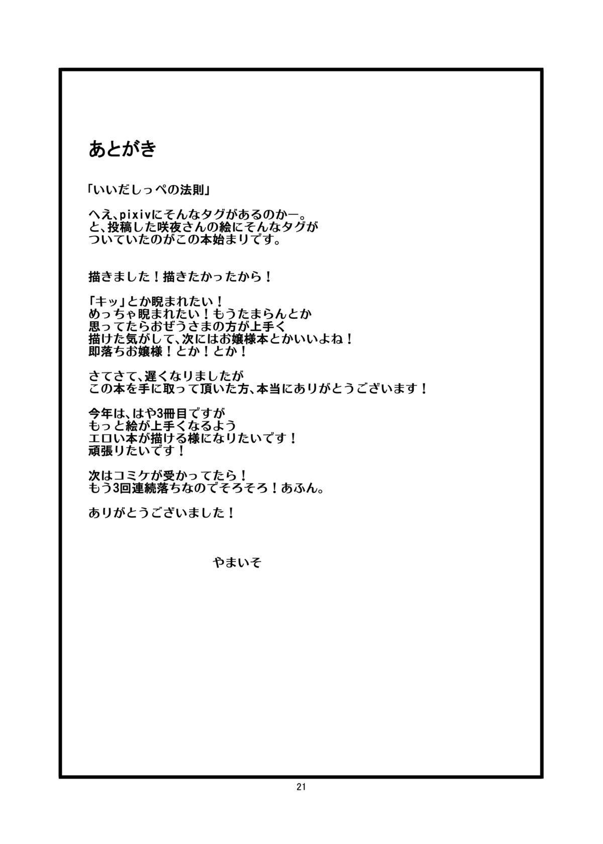 Niramekko shiyou ze! Sakuya-san! 20