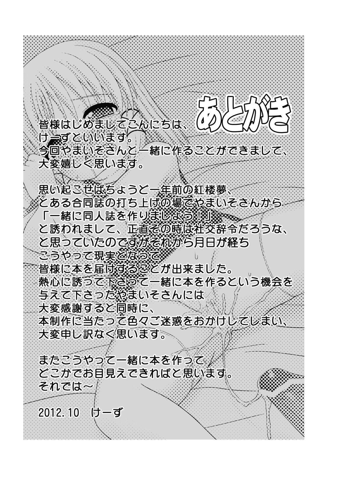 Kana Suwa Ryoujokuki 31