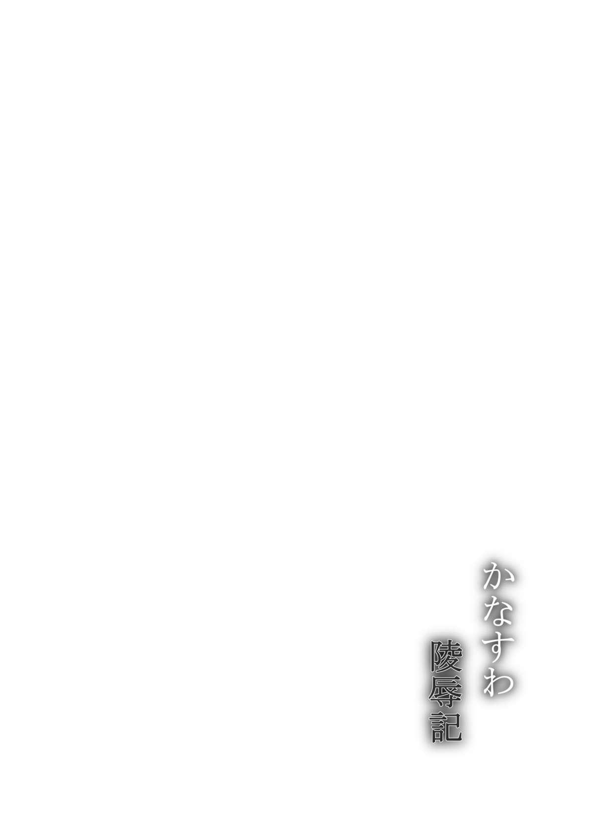 Kana Suwa Ryoujokuki 3
