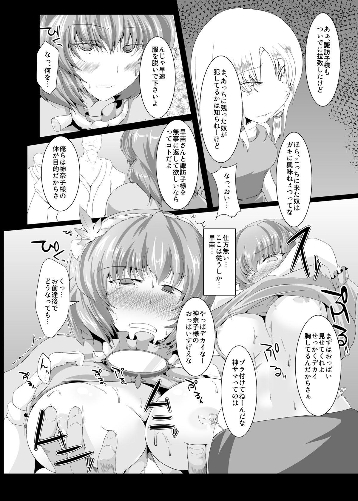 Kana Suwa Ryoujokuki 5