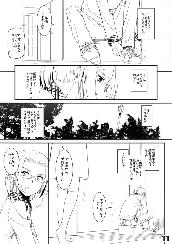 Seifuku Rakuen Extra 09 10
