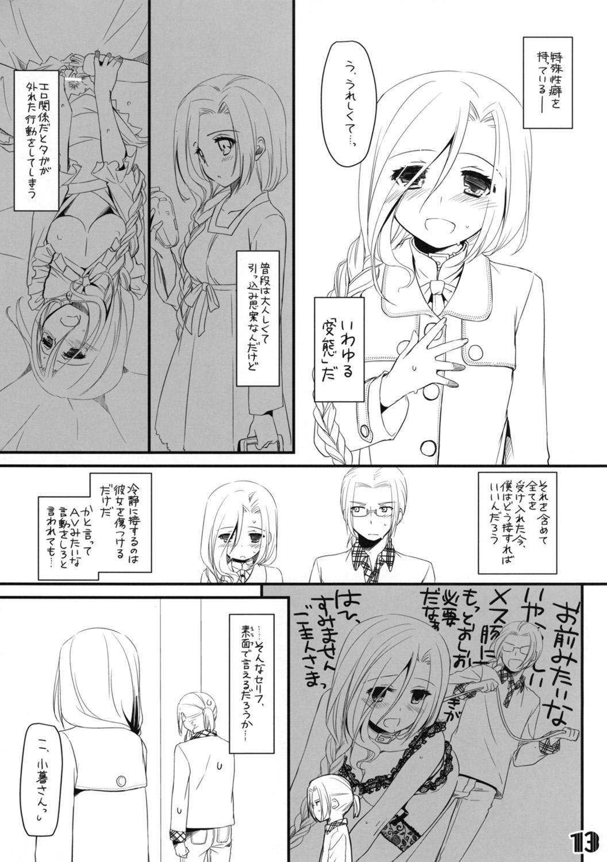 Seifuku Rakuen Extra 09 12