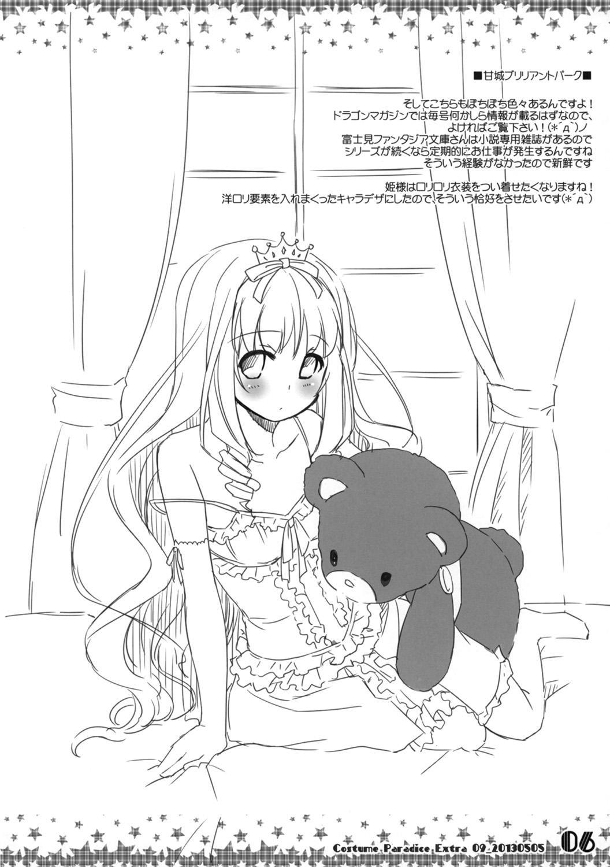 Seifuku Rakuen Extra 09 5