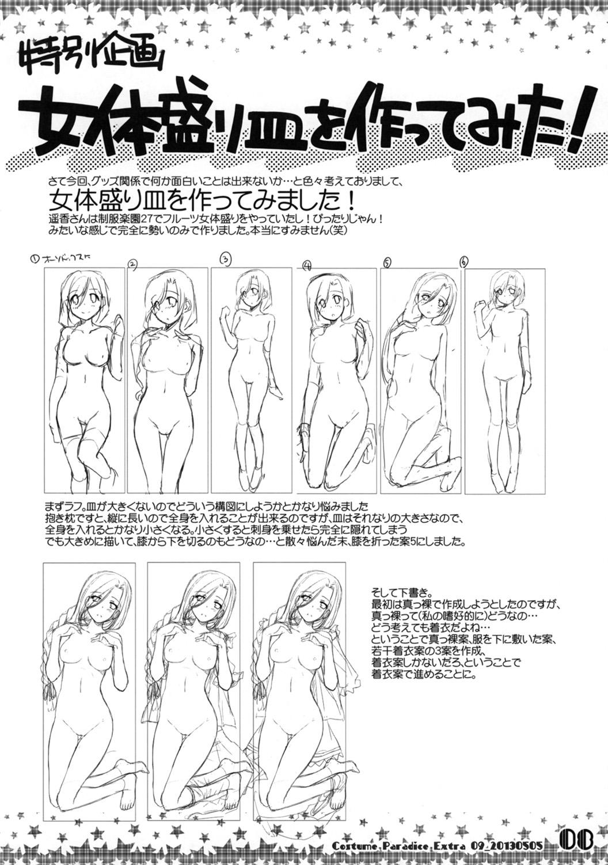 Seifuku Rakuen Extra 09 7