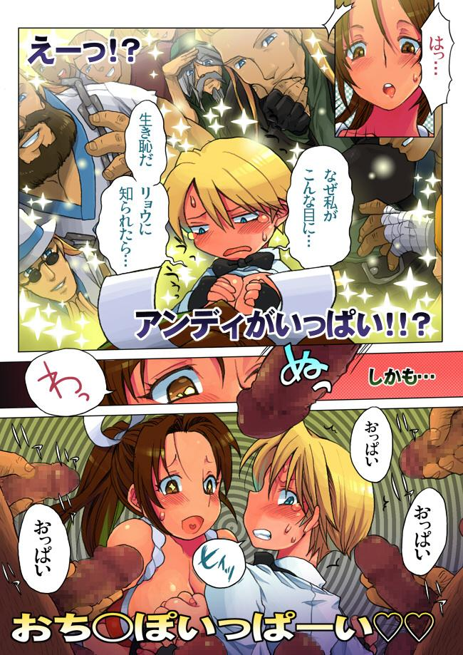 Mai to King no Dai Rankou Manga 2