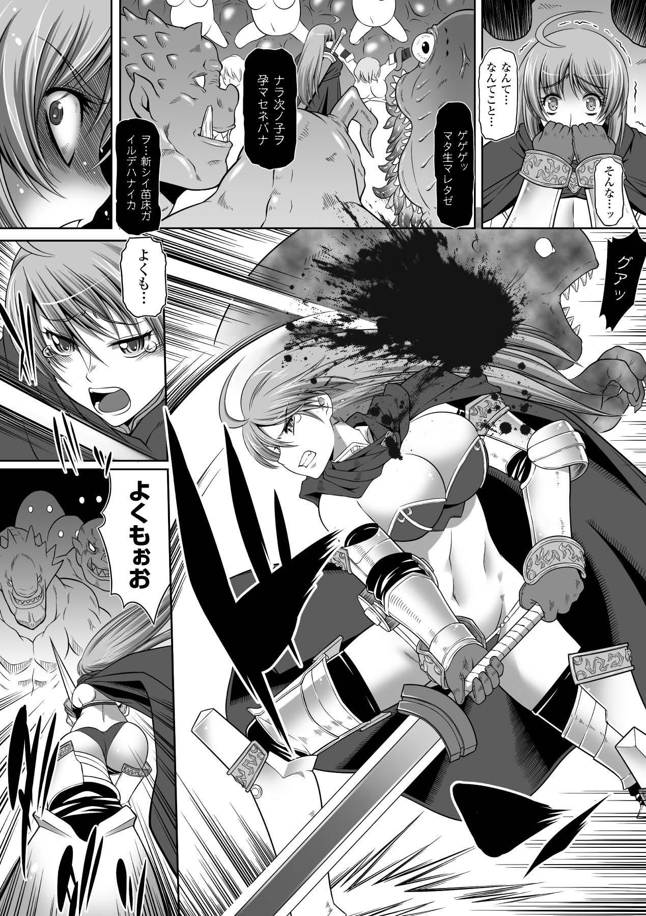 Nakadashi Haramase Anthology Comics Vol.4 9